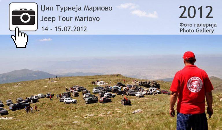 Видео – Џип Турнеја Мариово 2012