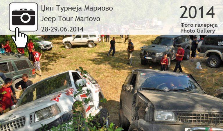 Видео – Џип Турнеја Мариово 2014