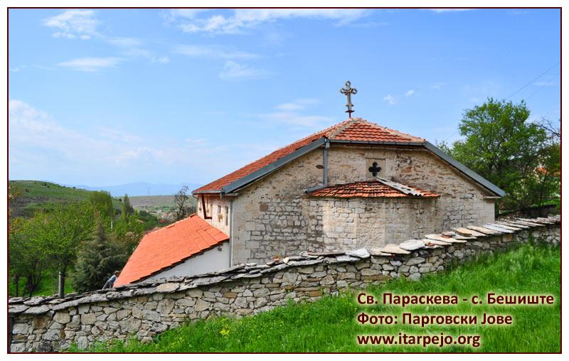 Св. Параскева село Бешиште – Мариово