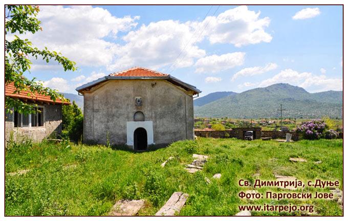 Св. Димитрија село Дуње (Church St. Dimitrija, Dunje)